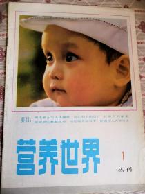 创刊号:营养世界•1983年