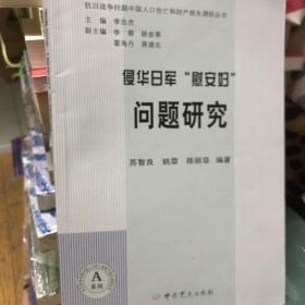 """侵华日军""""慰安妇""""问题研究"""