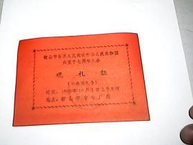 鞍山市各界人民庆祝中华人民共和国成立17周年大会            【  观礼证  】