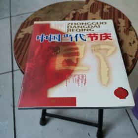 中国当代节庆