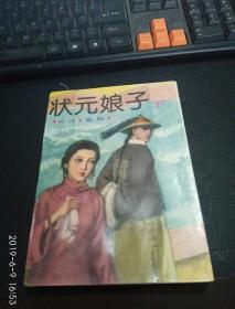 状元娘子,下册 ,一版一印,台湾高阳著