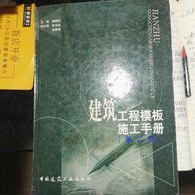 建筑工程模板施工手册