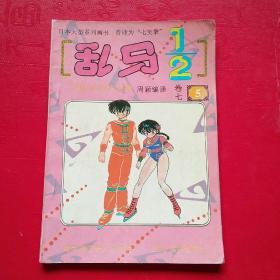 动漫书·乱马½ 卷七(5)