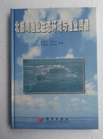 北部湾渔业生态环境与渔业资源