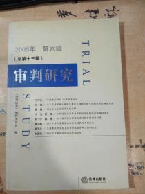 审判研究.2005年第六辑(总第十三辑)