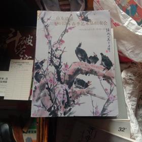 【拍卖图录】山东德道2013年春季艺术品拍卖会·中国书画