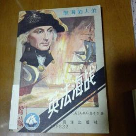 航海的人们 英法海战