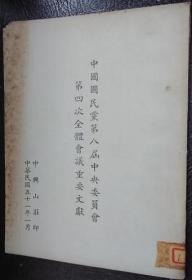 中国国民党第八届中央委员会 第四次全体会议重要文献