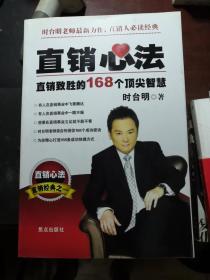 直销心法 :直销致胜的168个顶尖智慧