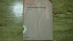 日本和美国教育问题研究