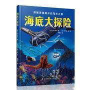 海底大冒险精装绘本图画故事0-1-2-3-4-5-6岁了解海洋生物科学知识探索传奇儿童教辅读物科普百科书籍  现货 9787530479926