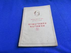 列宁论无产阶级革命和无产阶级专政(印藏本)
