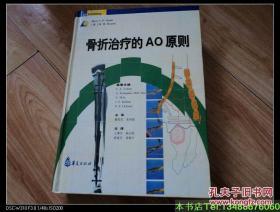 骨折治疗的AO原则【大16开硬精装一版一印】重约3公斤