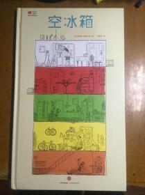 空冰箱(博洛尼亚获奖作品)加埃唐·多雷米著绘 精装绘本 正版原版