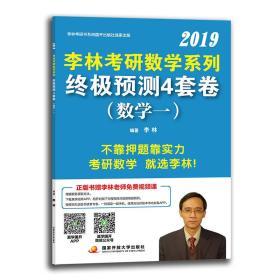 2019李林考研数学系列 终极预测4套卷 数学一