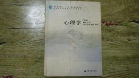 心理学(第二版)
