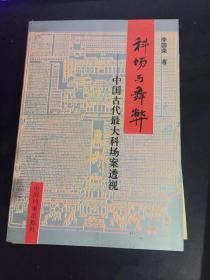 科场与舞弊:中国古代最大科场案透视