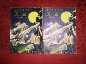 经典武侠:天威(布衣神相系列)全二册