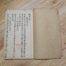 1955年抄本《诸症方诗》。陈冠北抄本。有周汉民印。