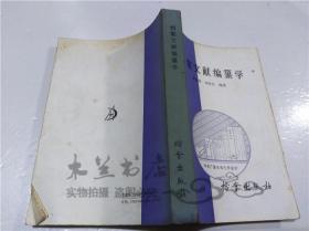 档案文献编纂学 曹喜琛 刘耿生 档案出版社 1987年5月 32开平装