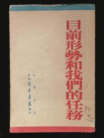 1948年目前形势和我们的任务(华北新华书店)