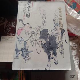 【拍卖图录】北京盈冲国际2012春季艺术品拍卖会·中国书画
