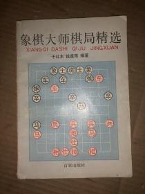 象棋大师棋局精选