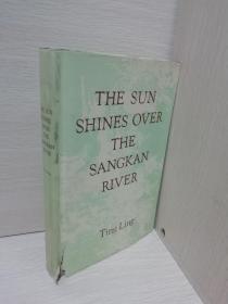 THE SUN SHINES OVER THE SANGKAN RIVER太阳照在桑干河上  1954年精装