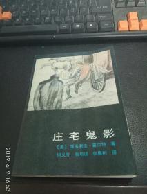 庄宅鬼影,一版一印,1987-01 印次