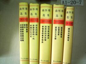 南怀瑾选集:.第五卷,第六卷,第七卷,第九卷,第十卷(五册) 精装