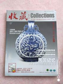 收藏2011第十一期总第227