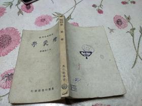 绘瓷学(39年初版50年3版 彩图)