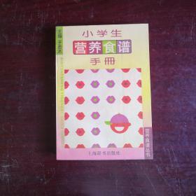 小学生营养食谱手册