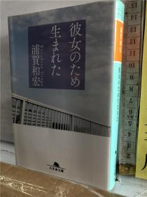 彼女のため生まれた 浦贺和宏 幻冬舍文库 日文原版64开小说う 浦贺和宏
