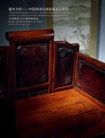北京银座2019春季拍卖会 盛木为怀——中国明清古典家具及工艺品 拍卖图录