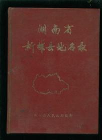 湖南省新邵县地名录(16开精装)1982年版