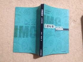 沟通秘境:广告文案指导【整合营销传播书系】