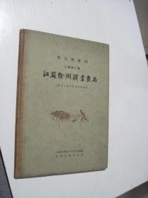江苏徐州汉画象石(考古学专刊 乙种第十号)