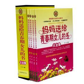 正版包邮  妈妈送给青春期女儿的书大全集  青春期女孩教育 青春期百科全书