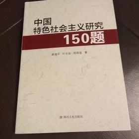 中国特色社会主义研究150题