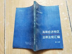 海南经济特区法律法规汇编 第一分册