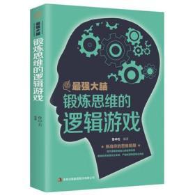 最强大脑 锻炼思维的逻辑游戏
