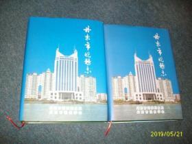 丹东市税务志(1986---2010)[上下卷]印800本