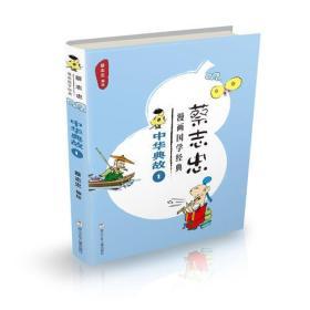 蔡志忠漫画国学经典:中华典故1