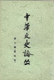 中华文史论丛(复刊号)等