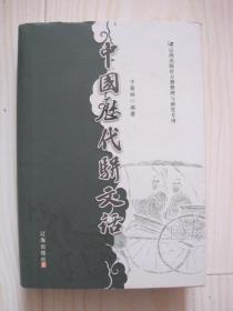 中国历代骈文话