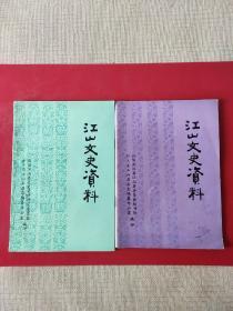 江山文史资料(三.四)