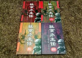 驻京办主任全集4册 中国最轰动的政治小说2007年原版全网最好品