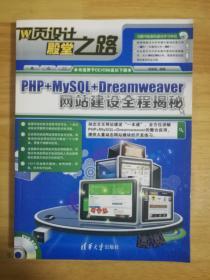 网页设计殿堂之路:PHP+MySQL+Dreamweaver网站建设全程揭秘