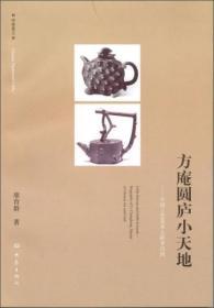 方庵圆庐小天地:中国工艺美术大师李昌鸿